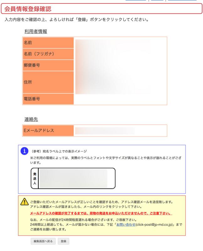 会員の登録確認 クリックポスト