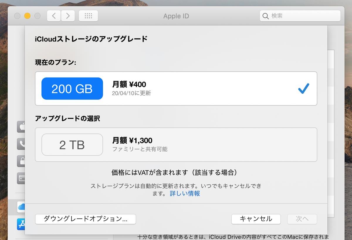 iCloud Driveの有料プラン