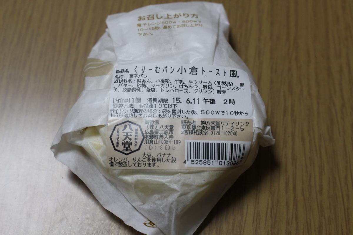 八天堂 小倉トースト