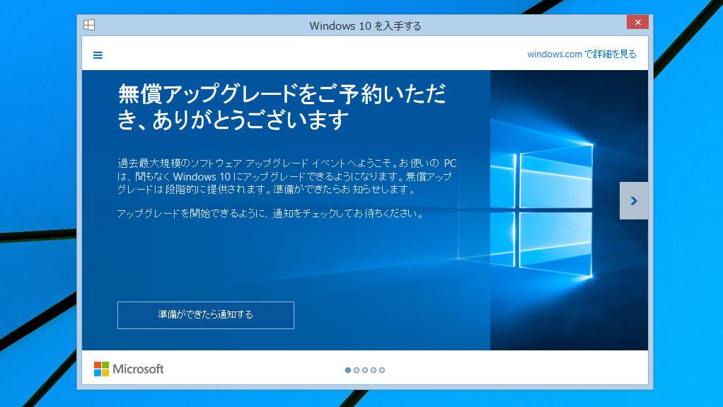 Windows 10の予約