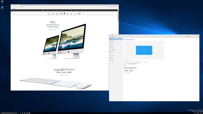 Windows 10 4Kディスプレイ 100%設定