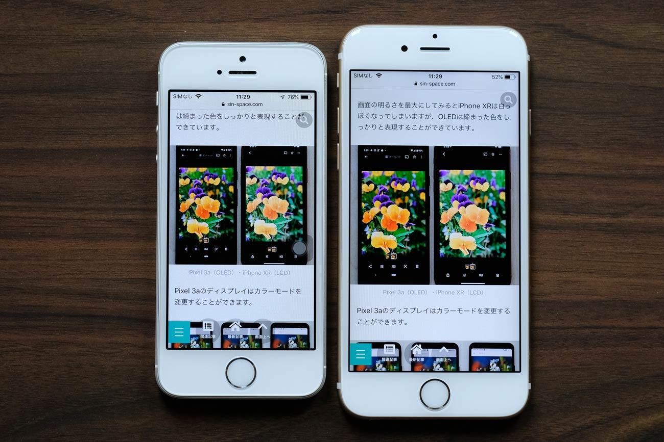 iPhone SEとiPhone 6sの画面サイズの違い