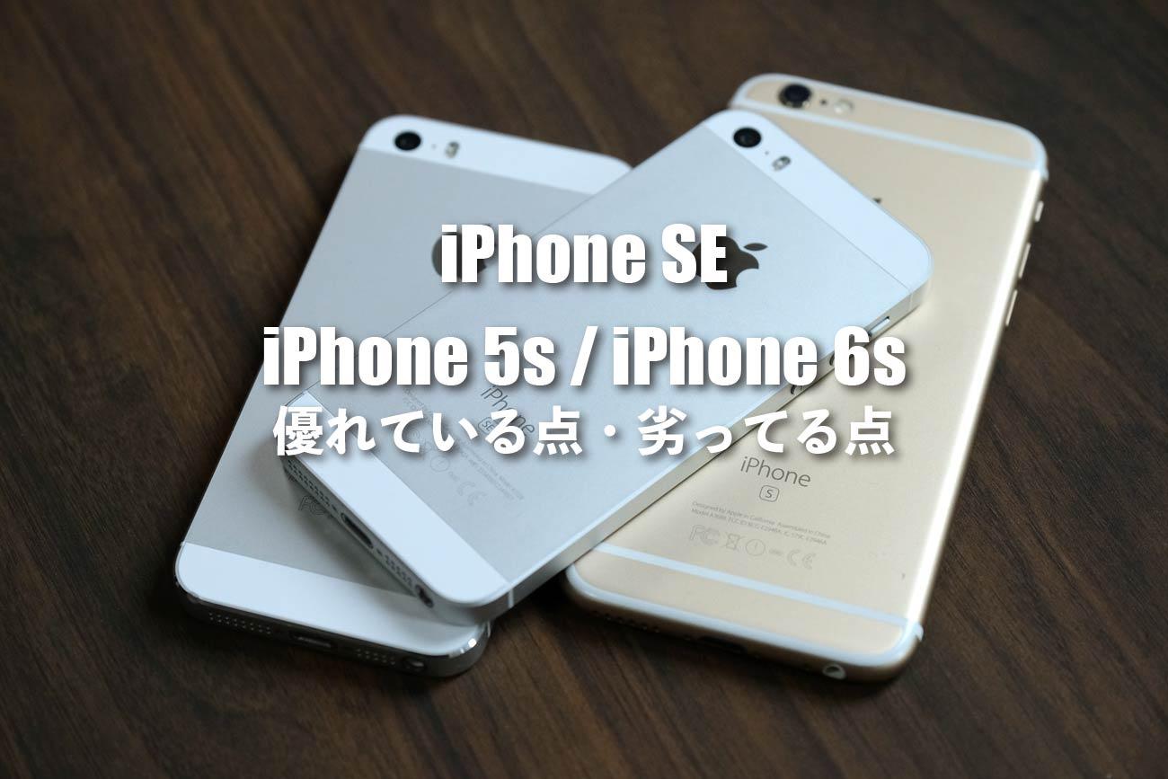 iPhone SE vs iPhone 5s/6s