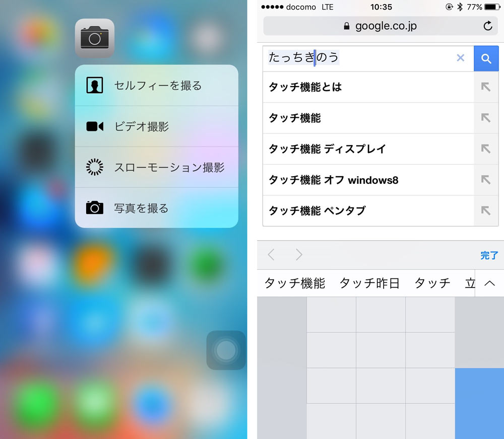 iPhone 6sの3D Touch