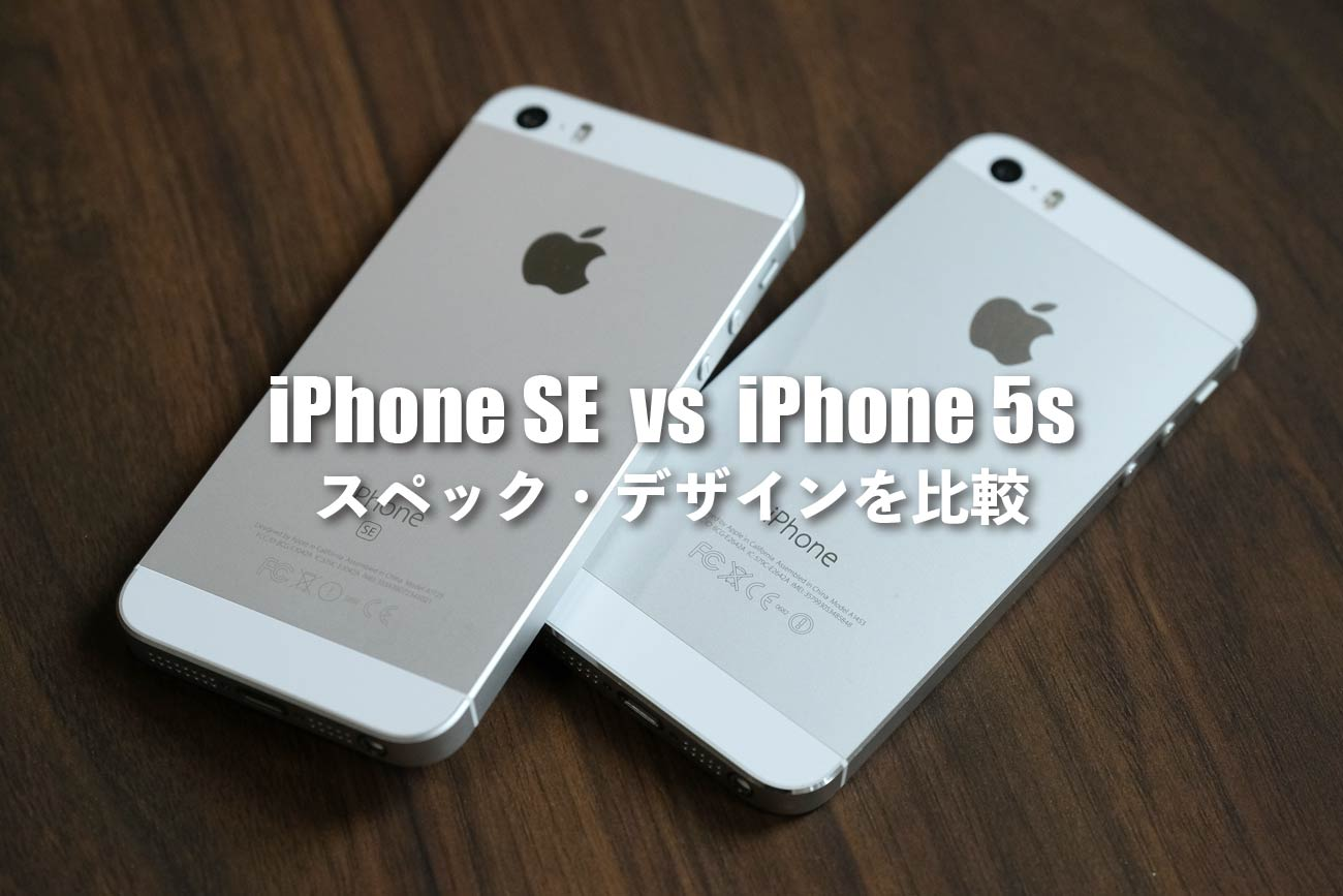 iPhone SEとiPhone 5sの比較