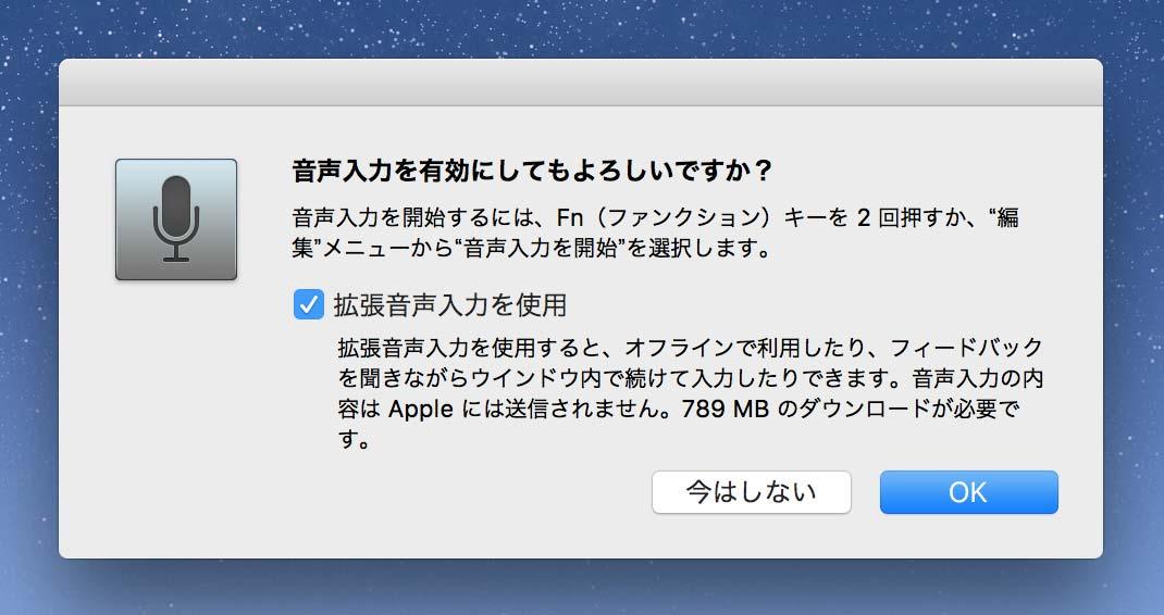 Macの音声入力機能を使う方法