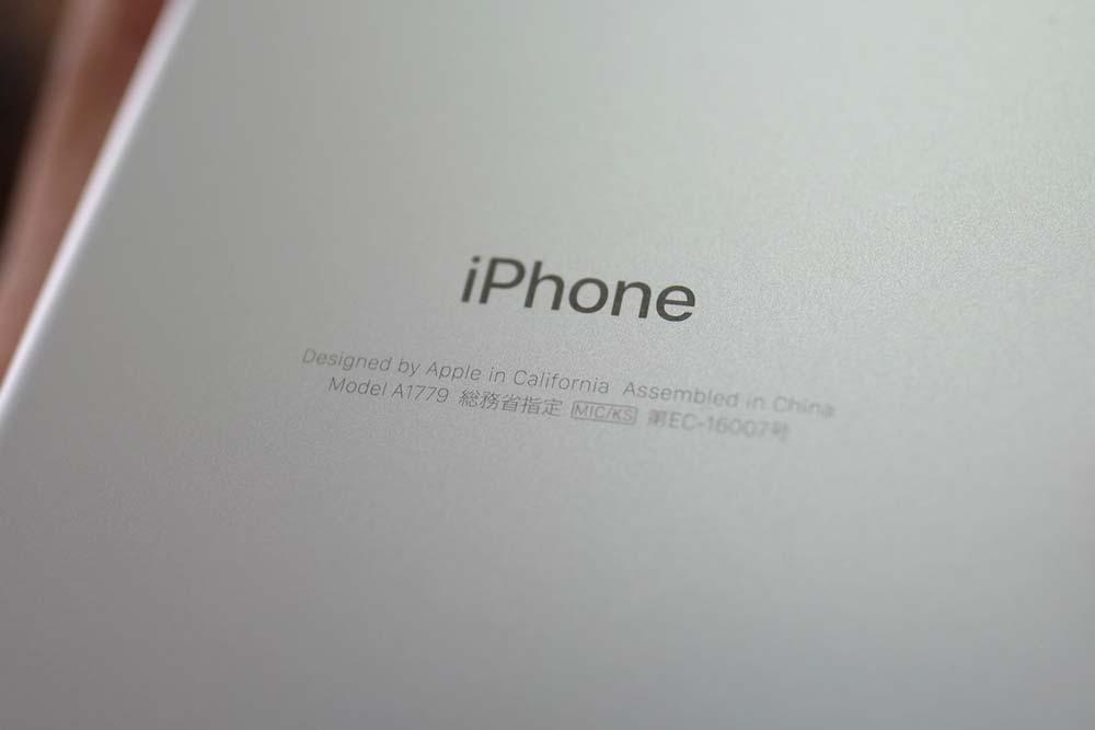 総務省指定 iPhone7