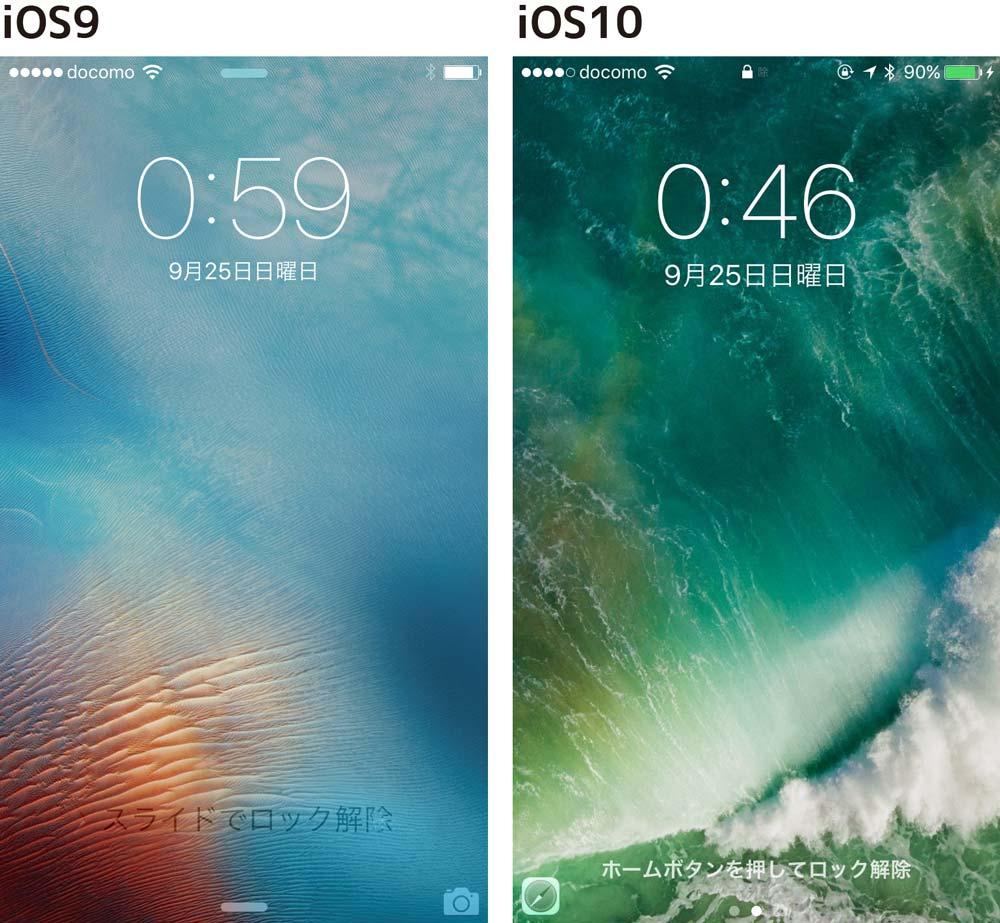 iOS9とiOS10 ロック画面