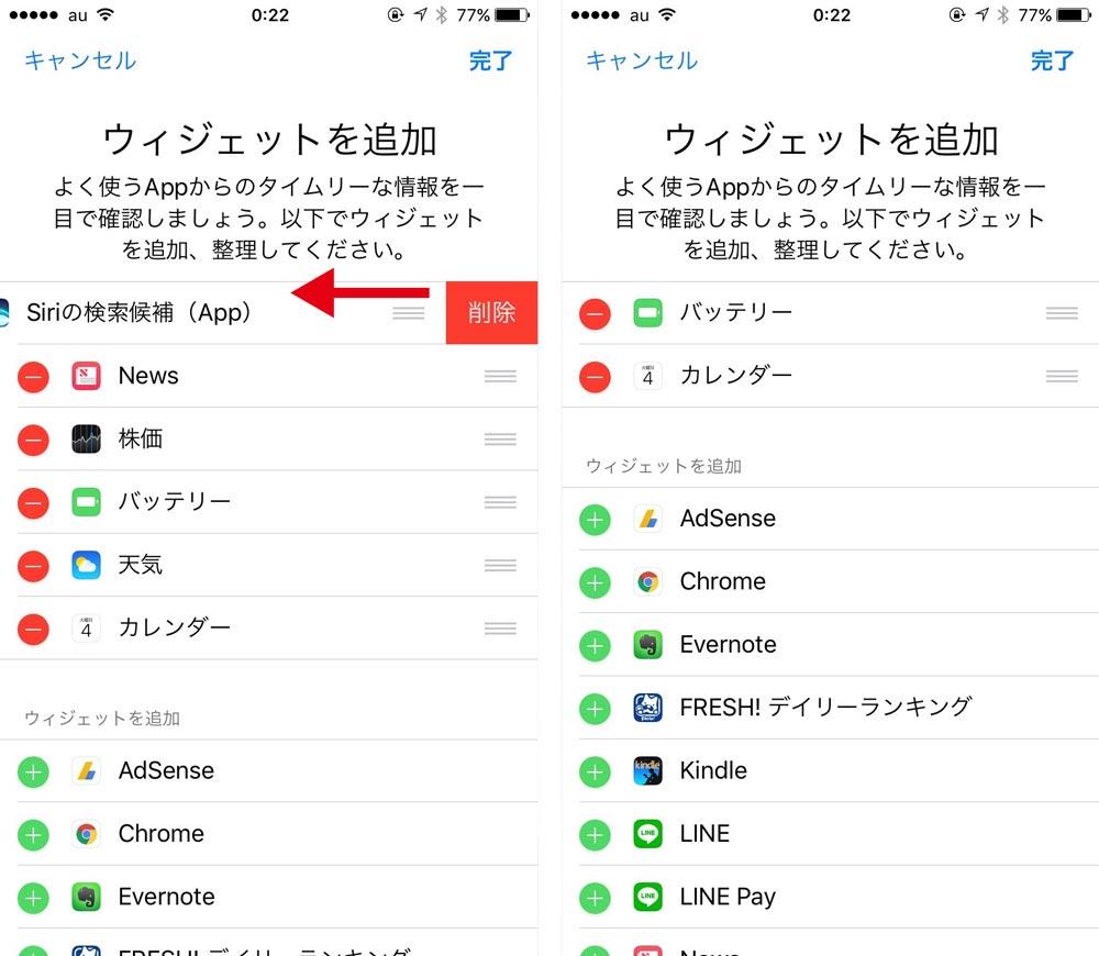 ウェジェットの編集画面 iOS10