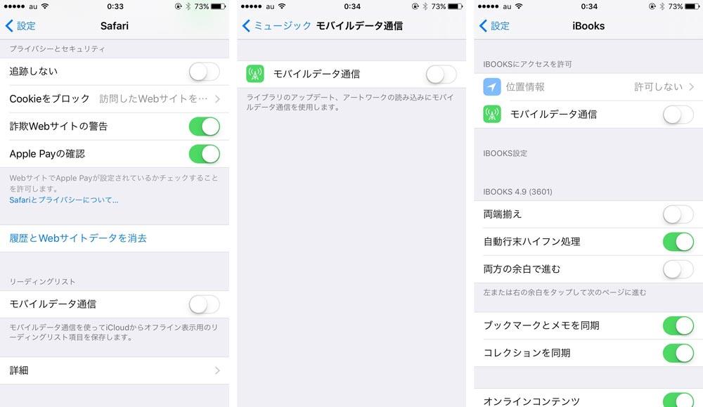Safariなどのモバイルデータ通信