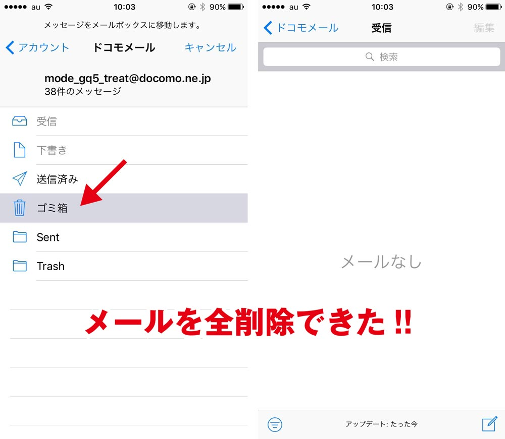 iOS10 メール一括削除方法4