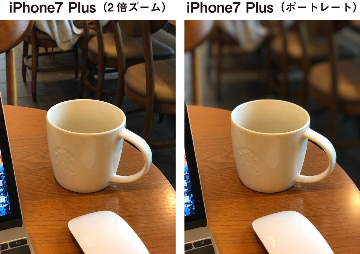 iPhone 7 Plus ポートレートモード5