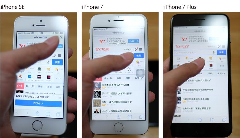 iPhoneの比較5