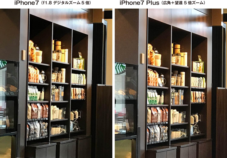 広角カメラと望遠カメラの画質比較(iPhone)