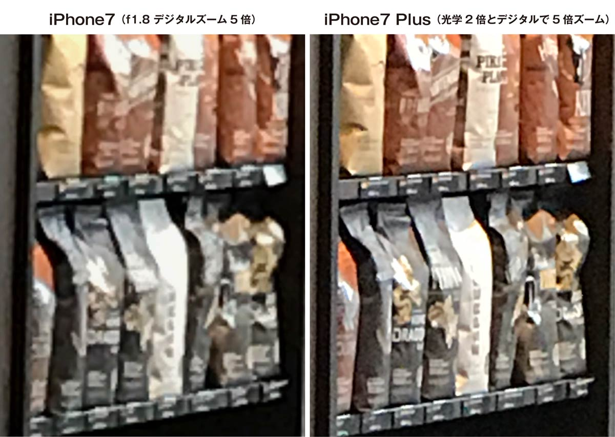 広角カメラと望遠カメラの画質比較拡大(iPhone)
