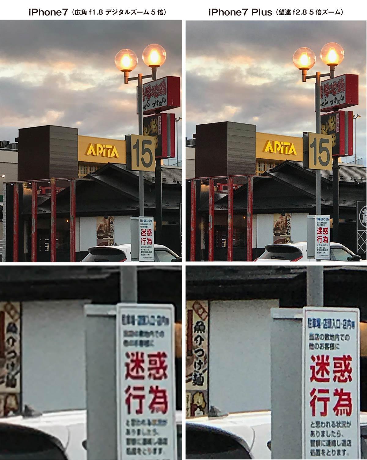 広角カメラと望遠カメラの画質比較(外の風景)