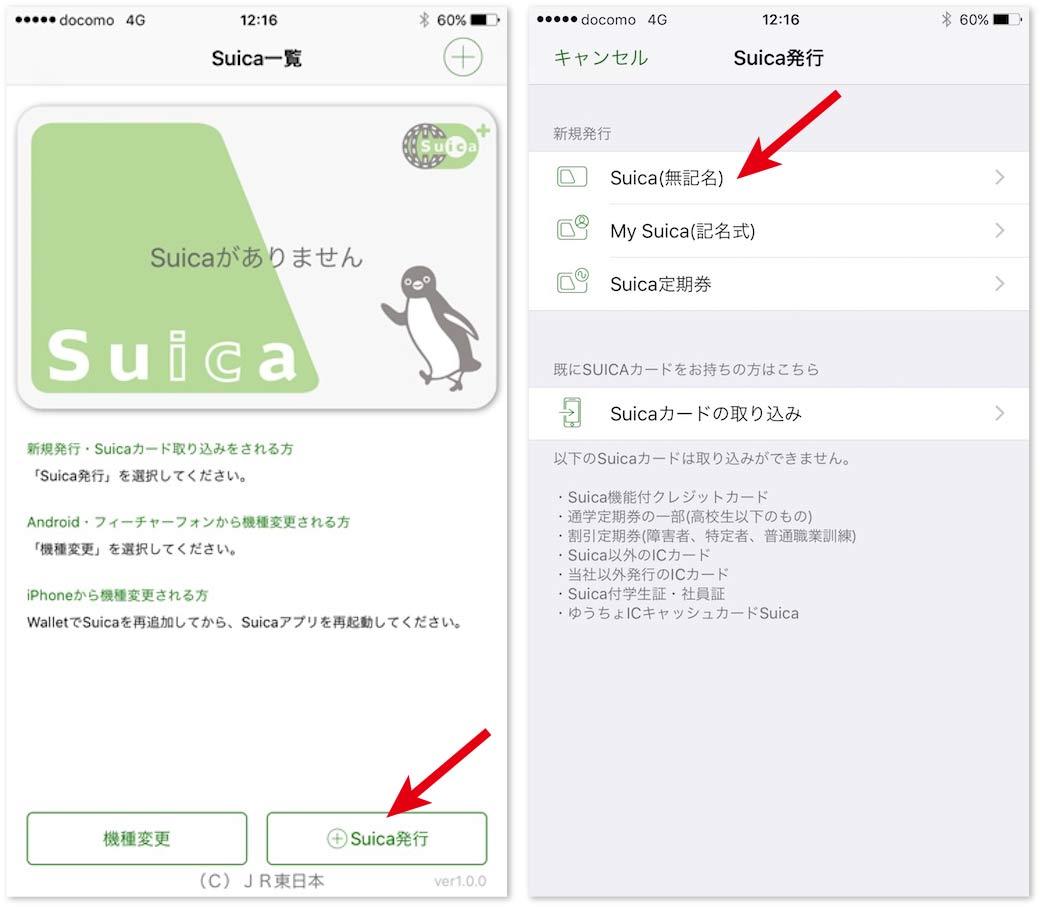 Suicaを新規発行