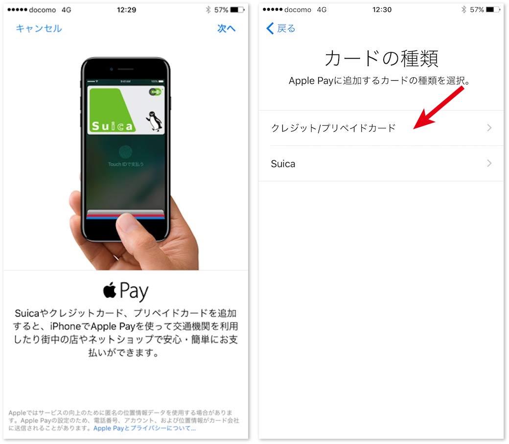 Apple Payにクレジットカードを登録1