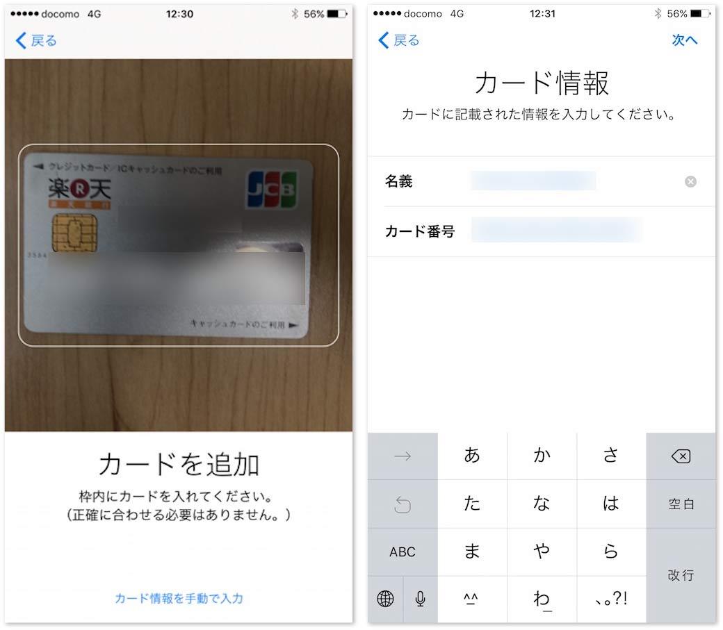 Apple Payにクレジットカードを登録2