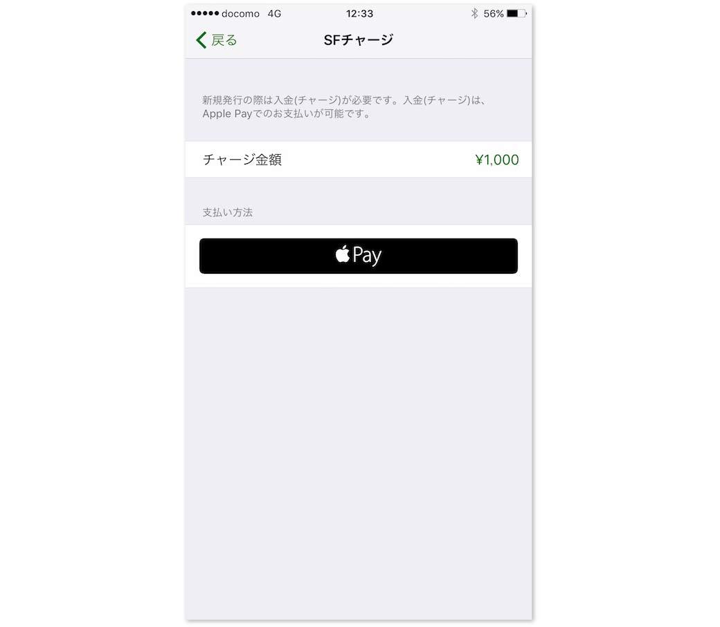 Suica チャージ iPhone