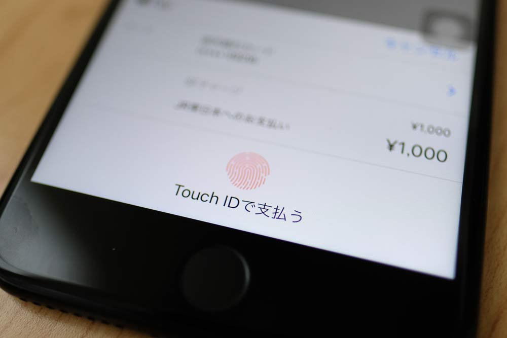 Touch IDで支払い