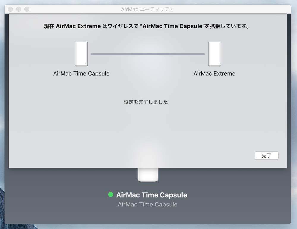 AirMac Extremeを中継機にする設定4