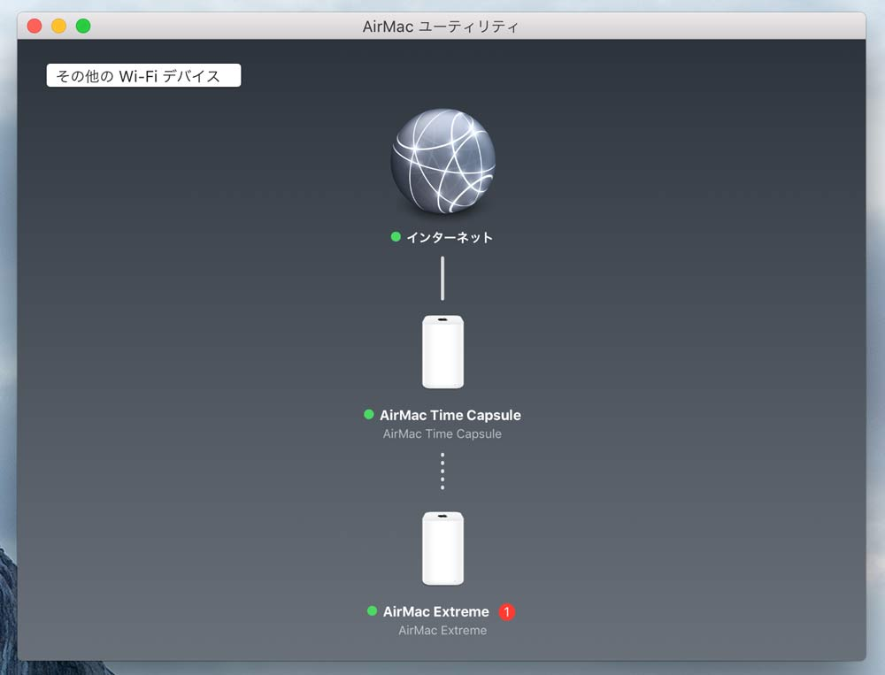 AirMac Extremeを中継機にする設定5