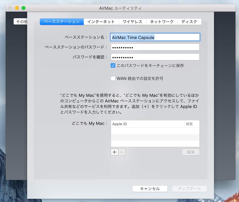 AirMacユーティリティの設定1