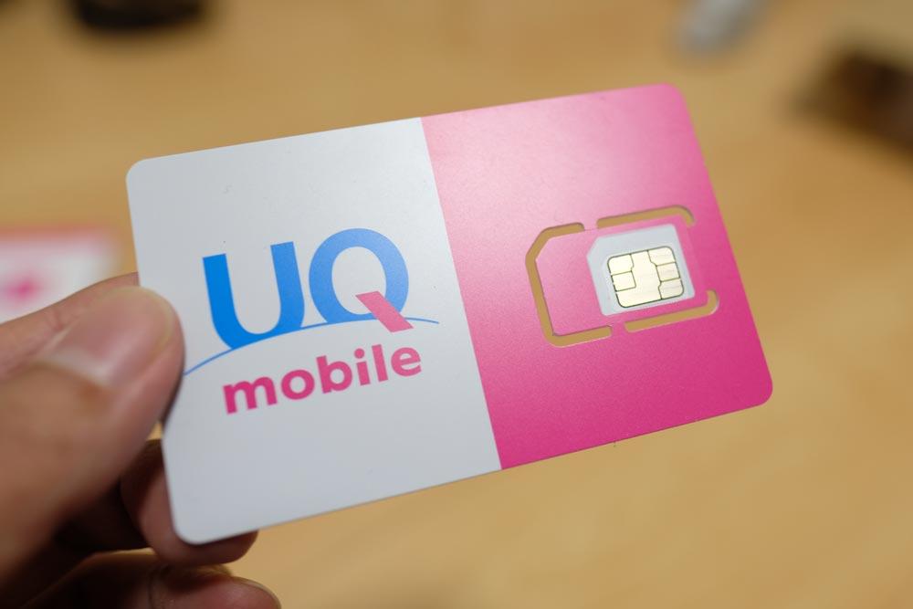 UQモバイルのマルチSIMカード