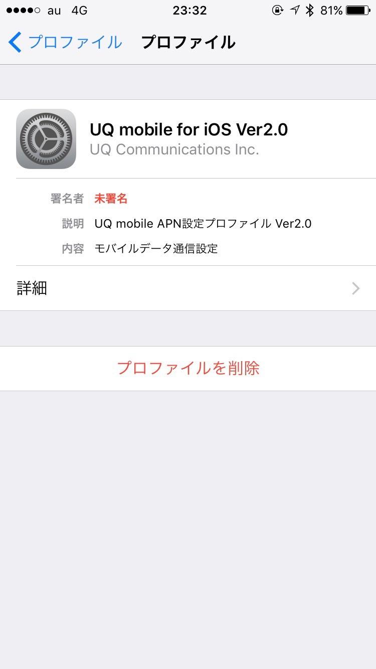 UQ mobileでiPhone7