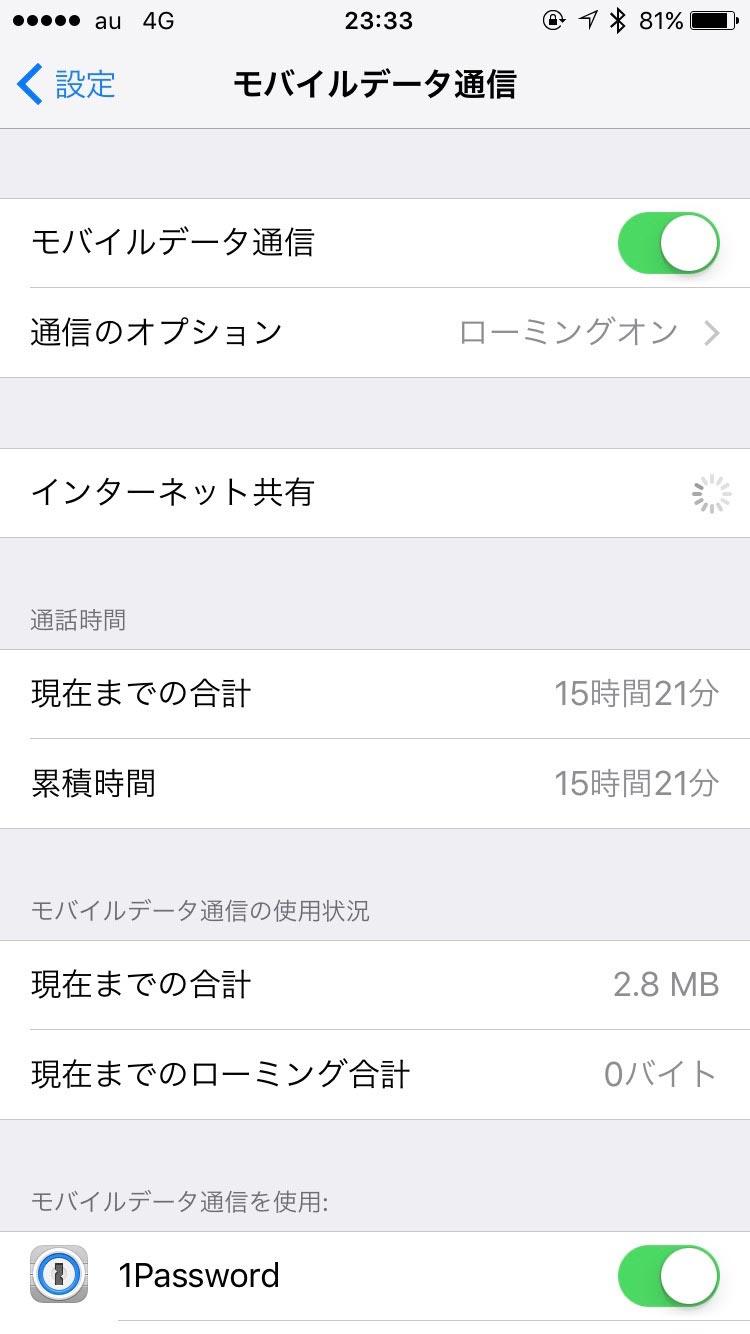 UQ mobileでiPhone7のテザリング