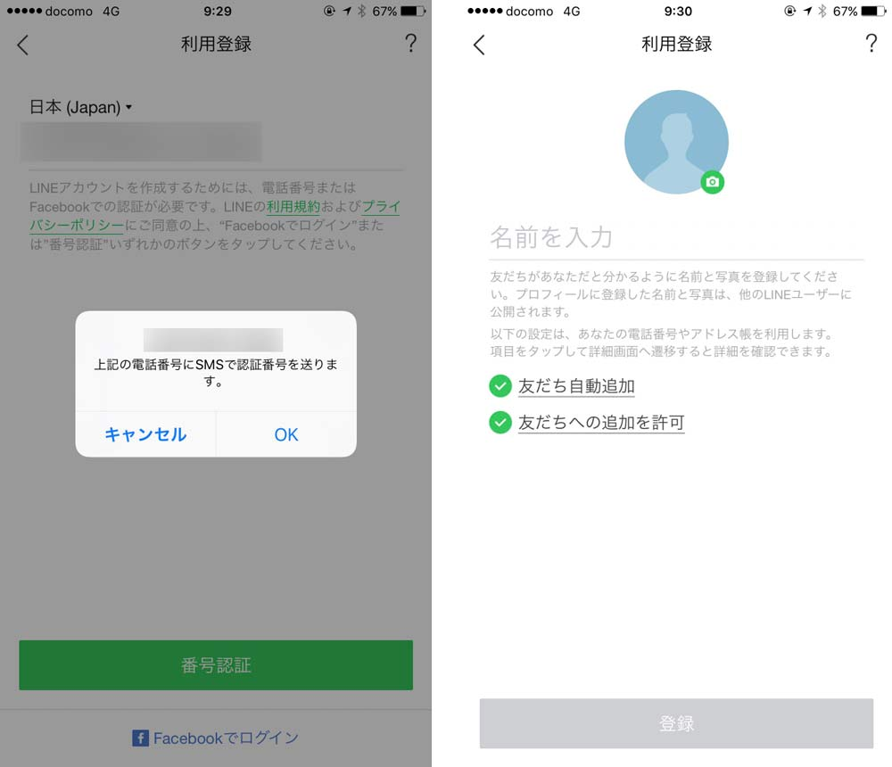 LINEモバイル SMS認証