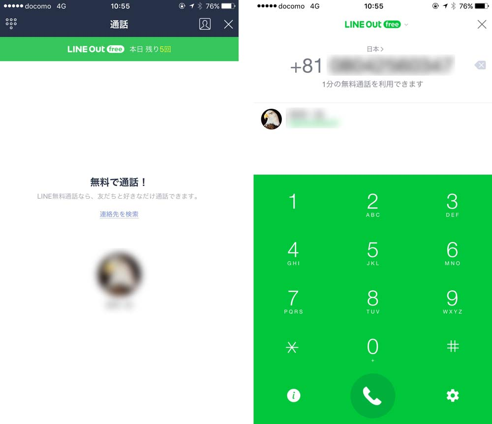 LINE Out FREE 無料で通話