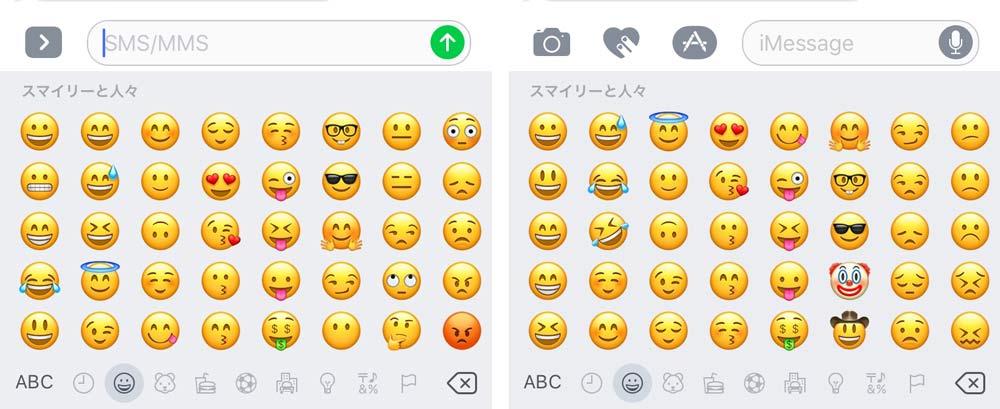 iOS10.2 絵文字