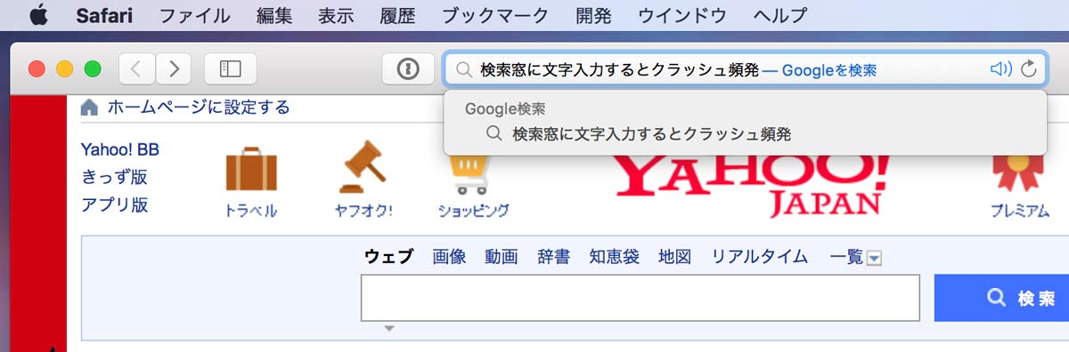 Safariの検索窓