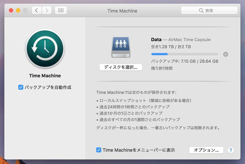 Time Machine バックアップ