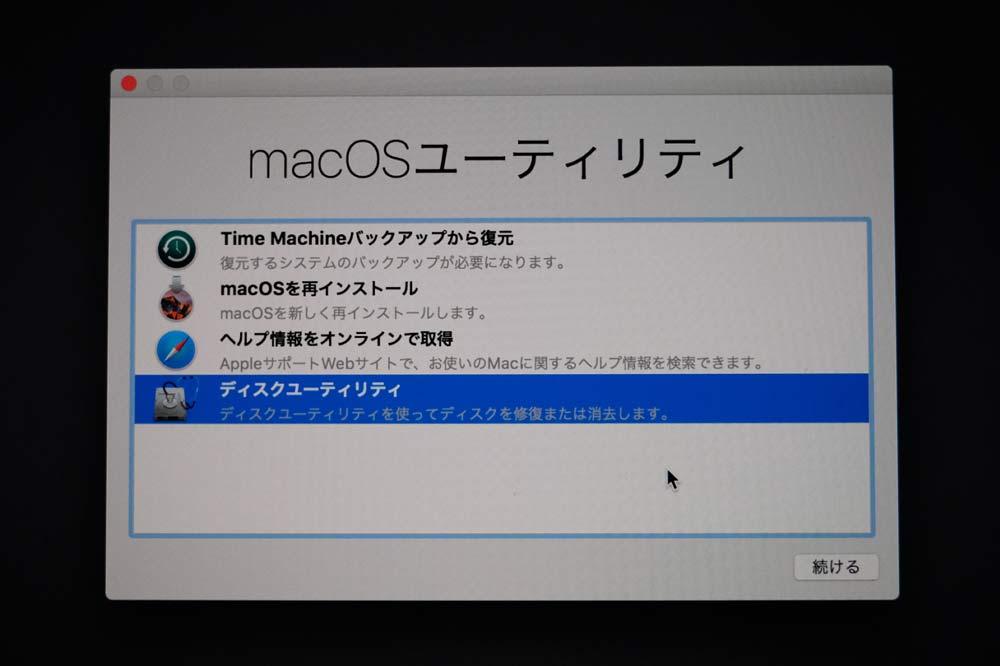 macOSユーティリィ