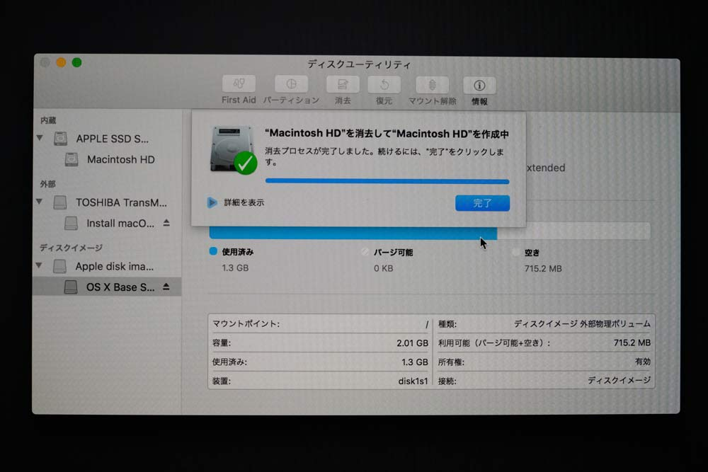 macOS SSD消去完了