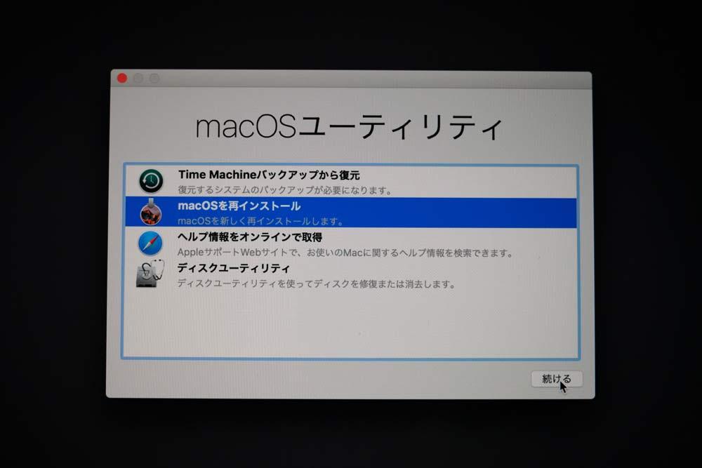 macOSを再インストール