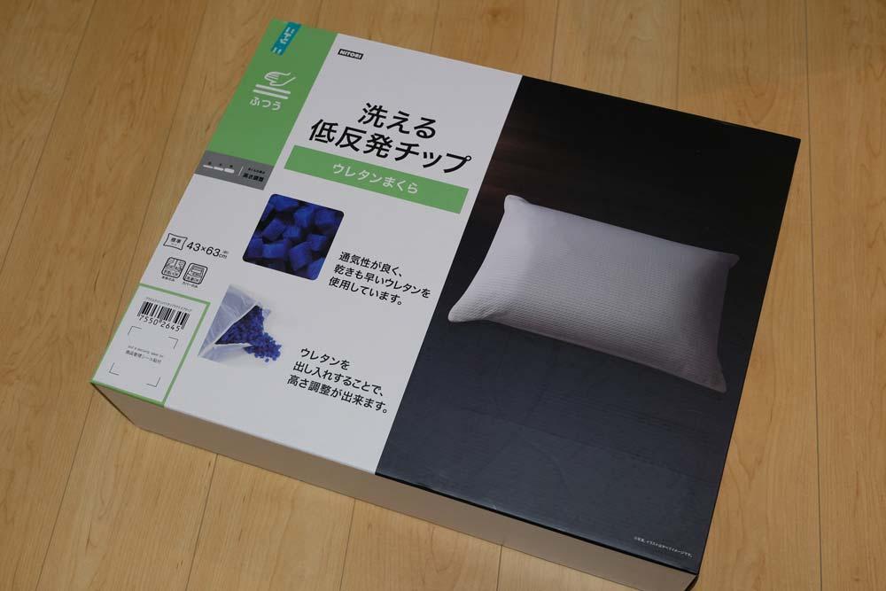 ニトリの枕 洗える低反発チップまくら(エアチップ)
