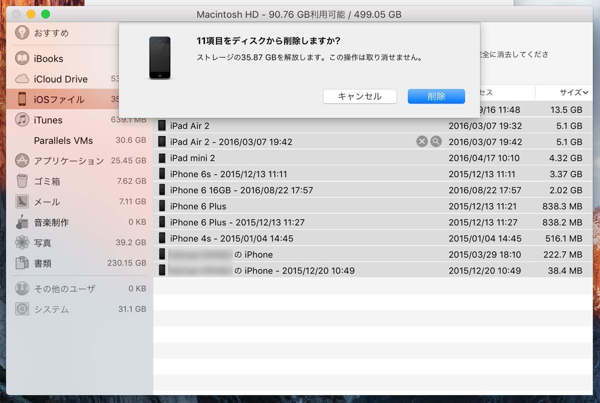iOSバックアップファイルの削除2