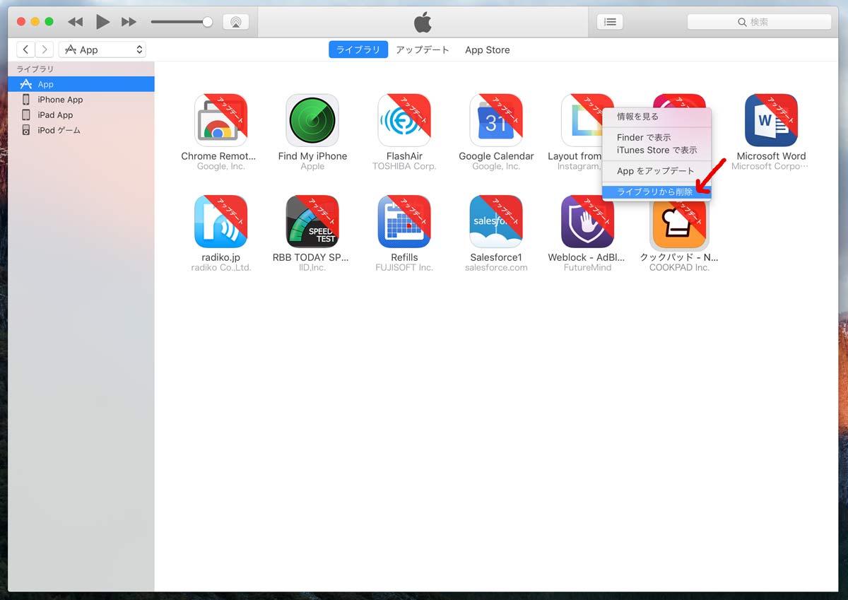 iTunes ライブラリからAppを削除