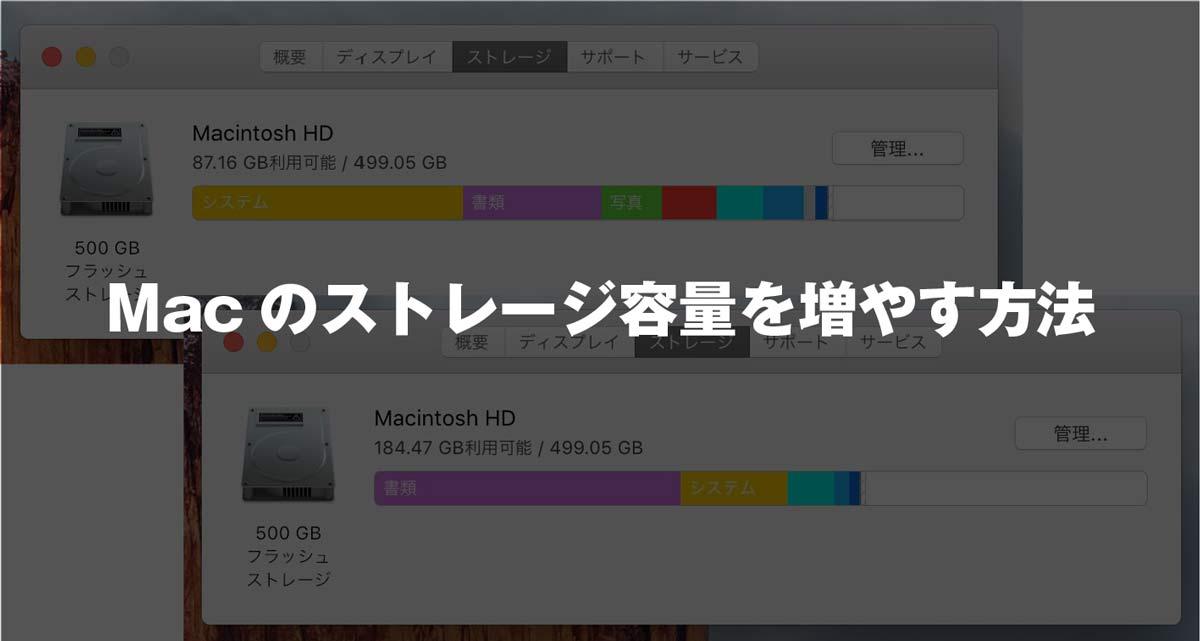 Macのストレージ容量を増やす方法(macOS Sierra)