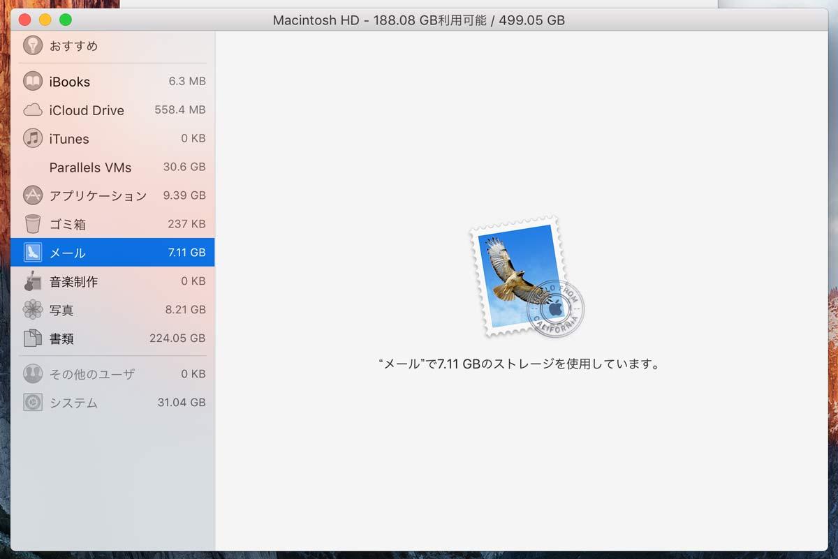 iCloudメール ストレージ最適化
