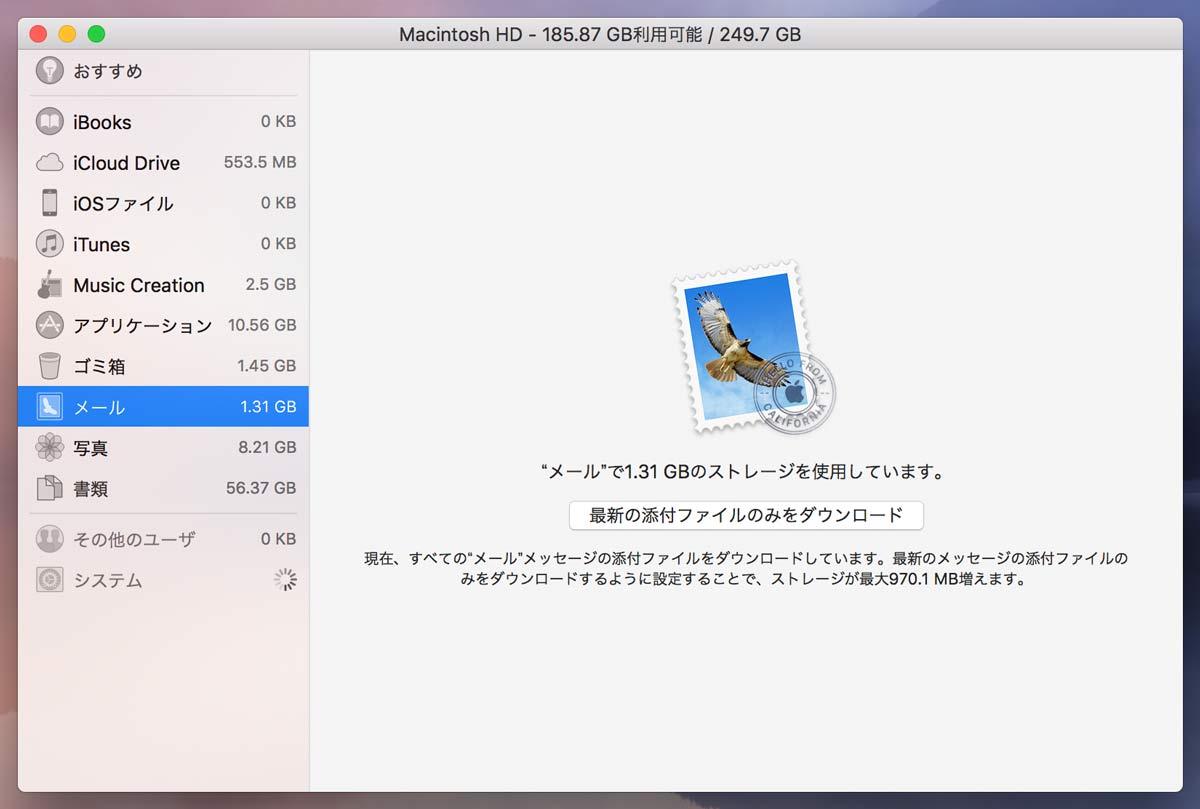 最新の添付ファイルのみをダウンロード