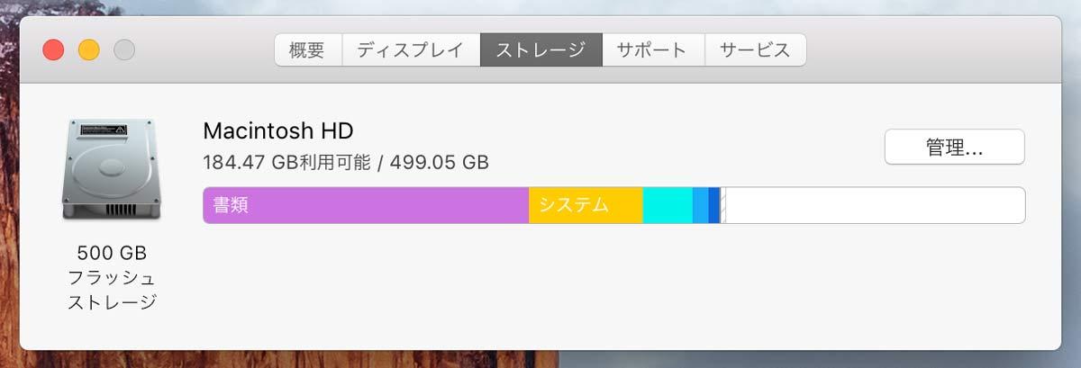 mac-storage-Optimisation:5182652