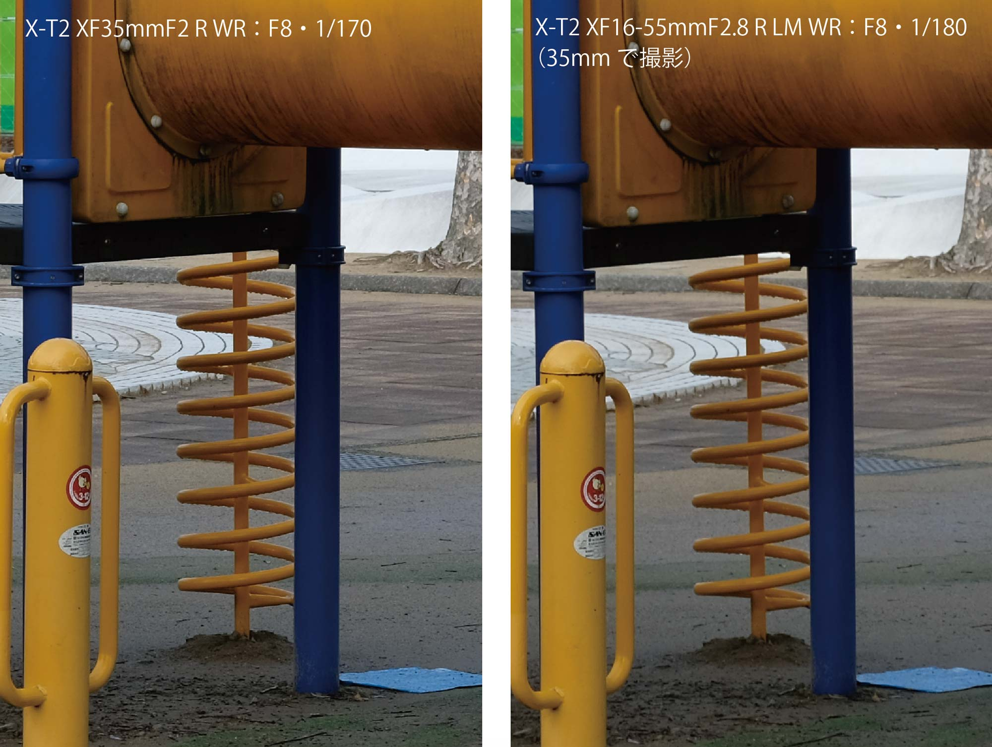 XF35mmF2・XF16-55mmF2.8 画質を比較(公園の遊具)