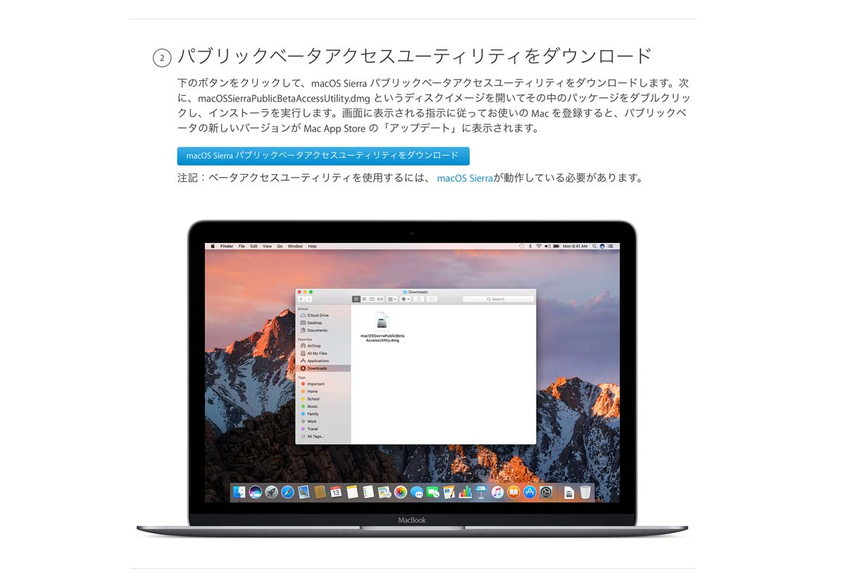 macOS Sierra パブリックベータアクセスユーティリティ