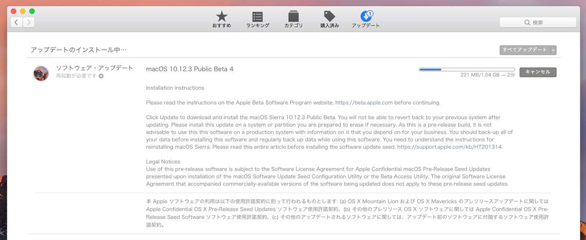 MacOS Sierra 10.12.3 Public Beta 4
