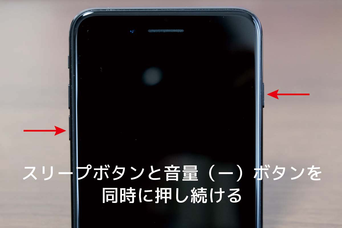 iPhone7で強制再起動する方法